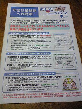 政府広報「あしたのニッポン」_f0081443_22514342.jpg