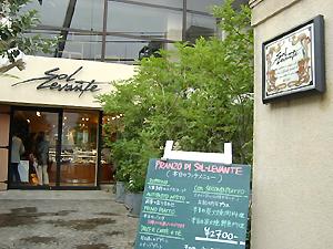 Sol Levante@表参道でランチ_d0037951_2212711.jpg