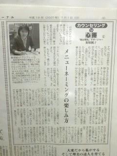 サロンジャーナル新聞 コラム掲載6回目_d0062076_161816100.jpg
