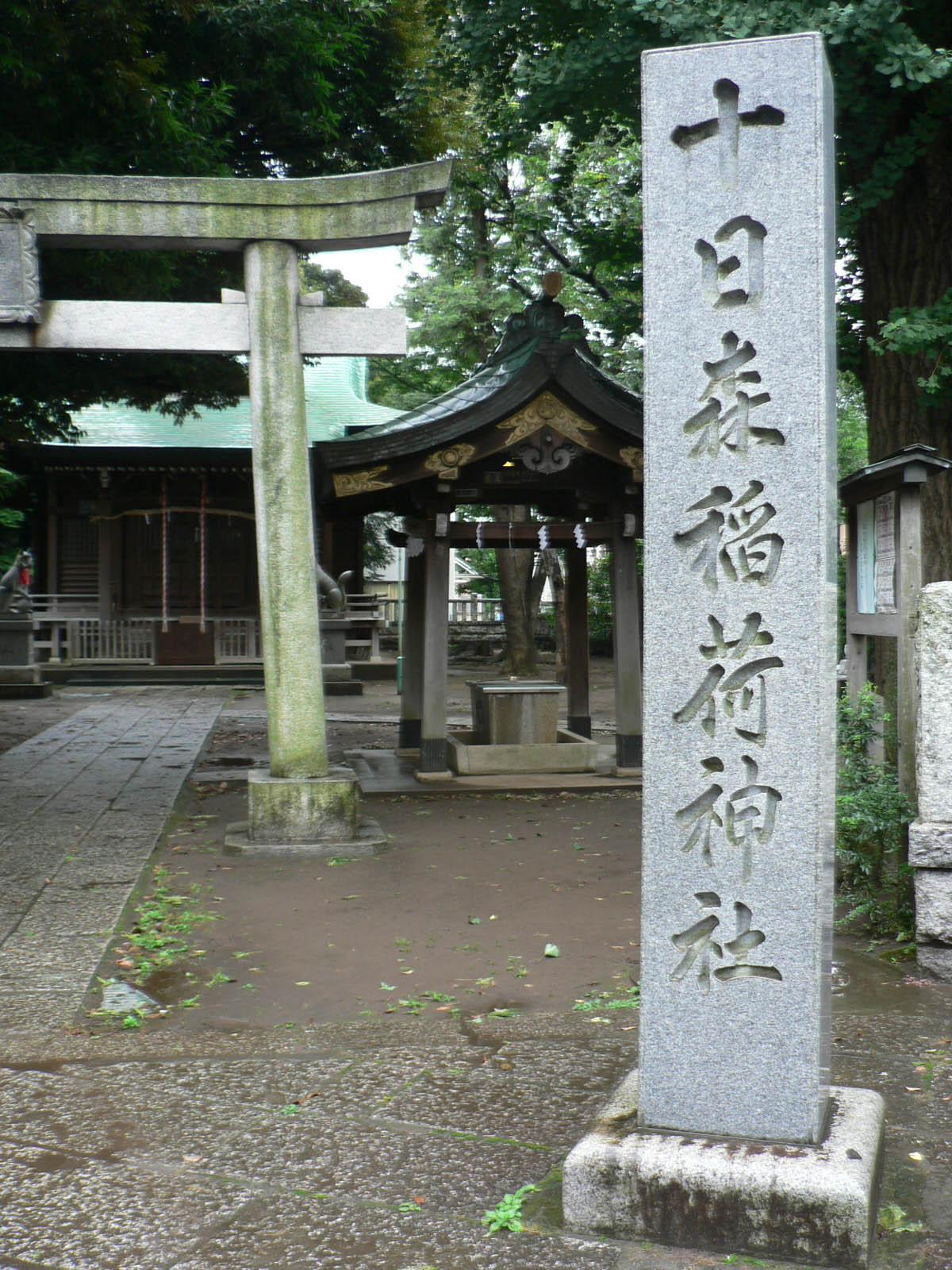 十日森稲荷神社_e0123189_12284336.jpg