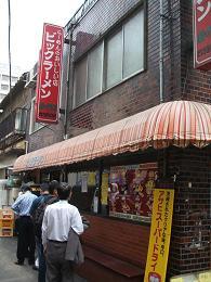 ビックラーメン@虎ノ門のラーメンと餃子_d0044093_22325935.jpg