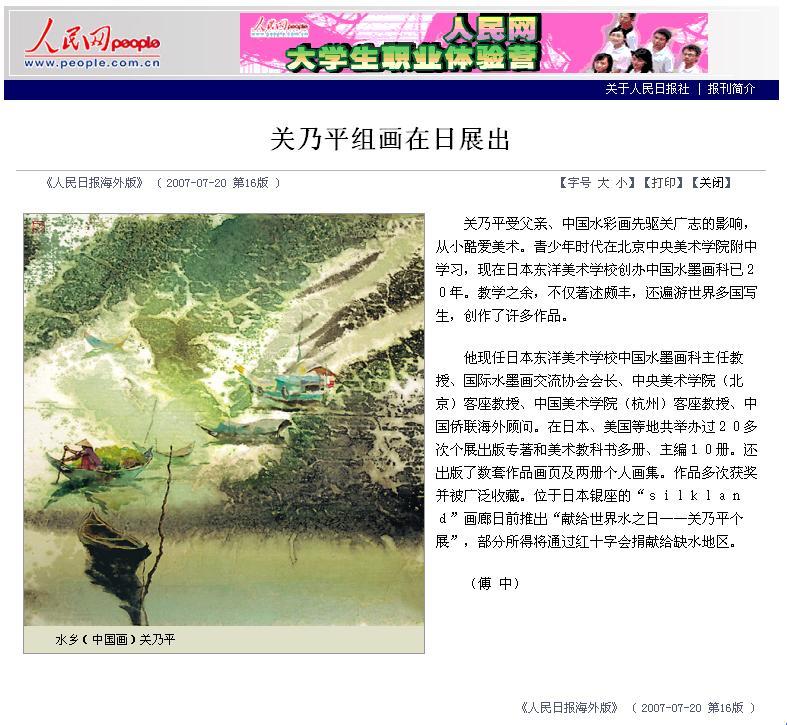 関乃平 人民日報海外版に登場_d0027795_91234100.jpg