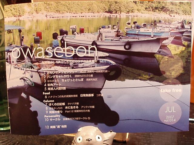 owasebon第14号ができました!_c0010936_11132357.jpg
