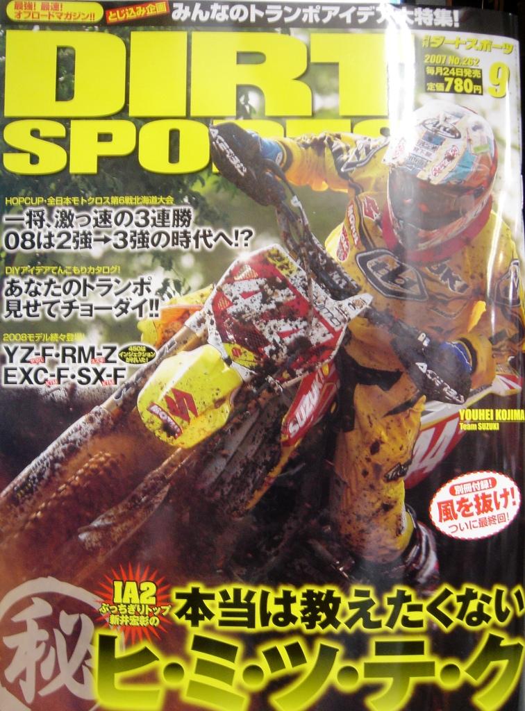 ダートスポーツ 9月号_f0062361_197391.jpg