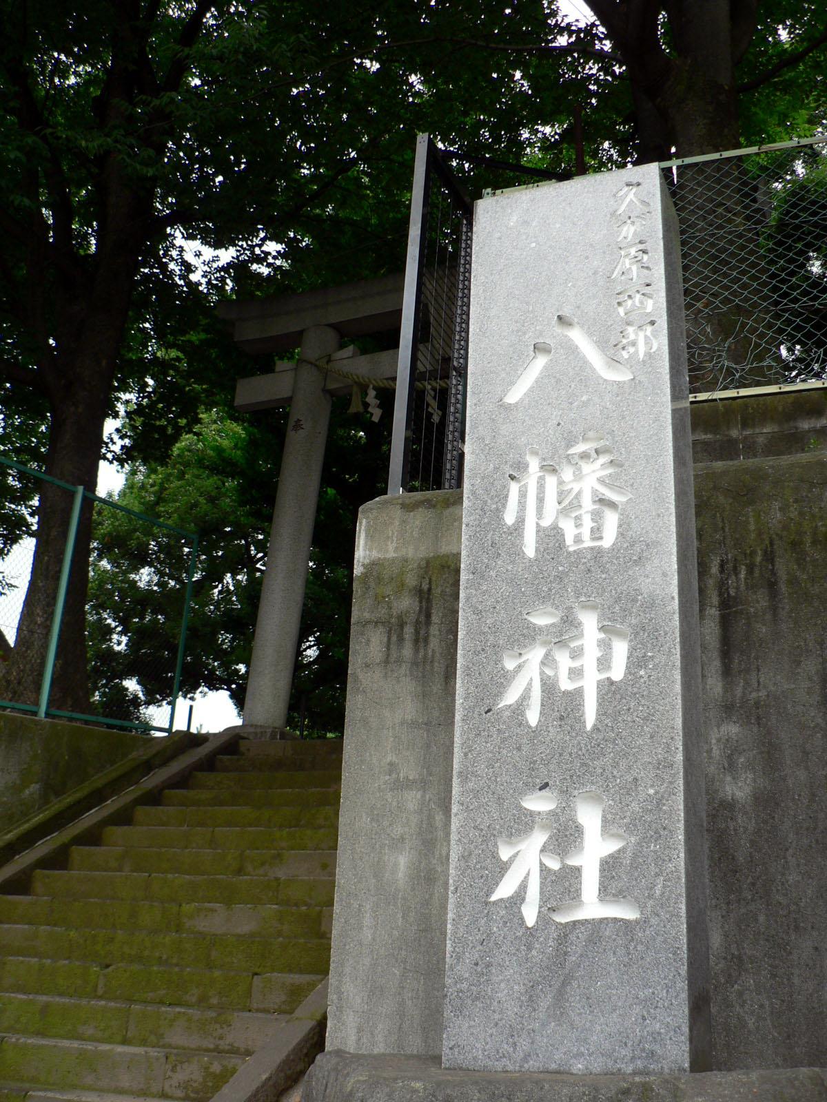 久が原西部八幡神社_e0123189_15453957.jpg