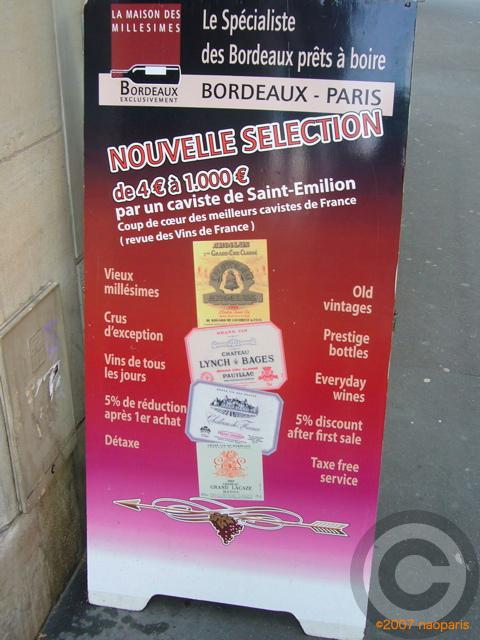 ■街角のワイン屋(パリ)_a0014299_7212320.jpg