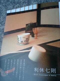 お茶→音楽→舞踊。_a0050302_5593349.jpg