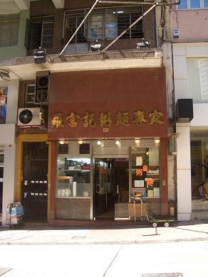 香港、羅富記2007年夏・SOHO編_a0098948_14525718.jpg