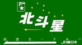 北海道の旅 1  2020-07-10 00:00 _b0093754_0132035.jpg