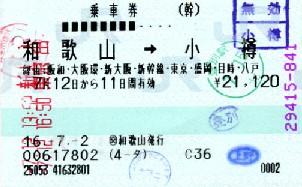 北海道の旅 1  2020-07-10 00:00 _b0093754_014852.jpg