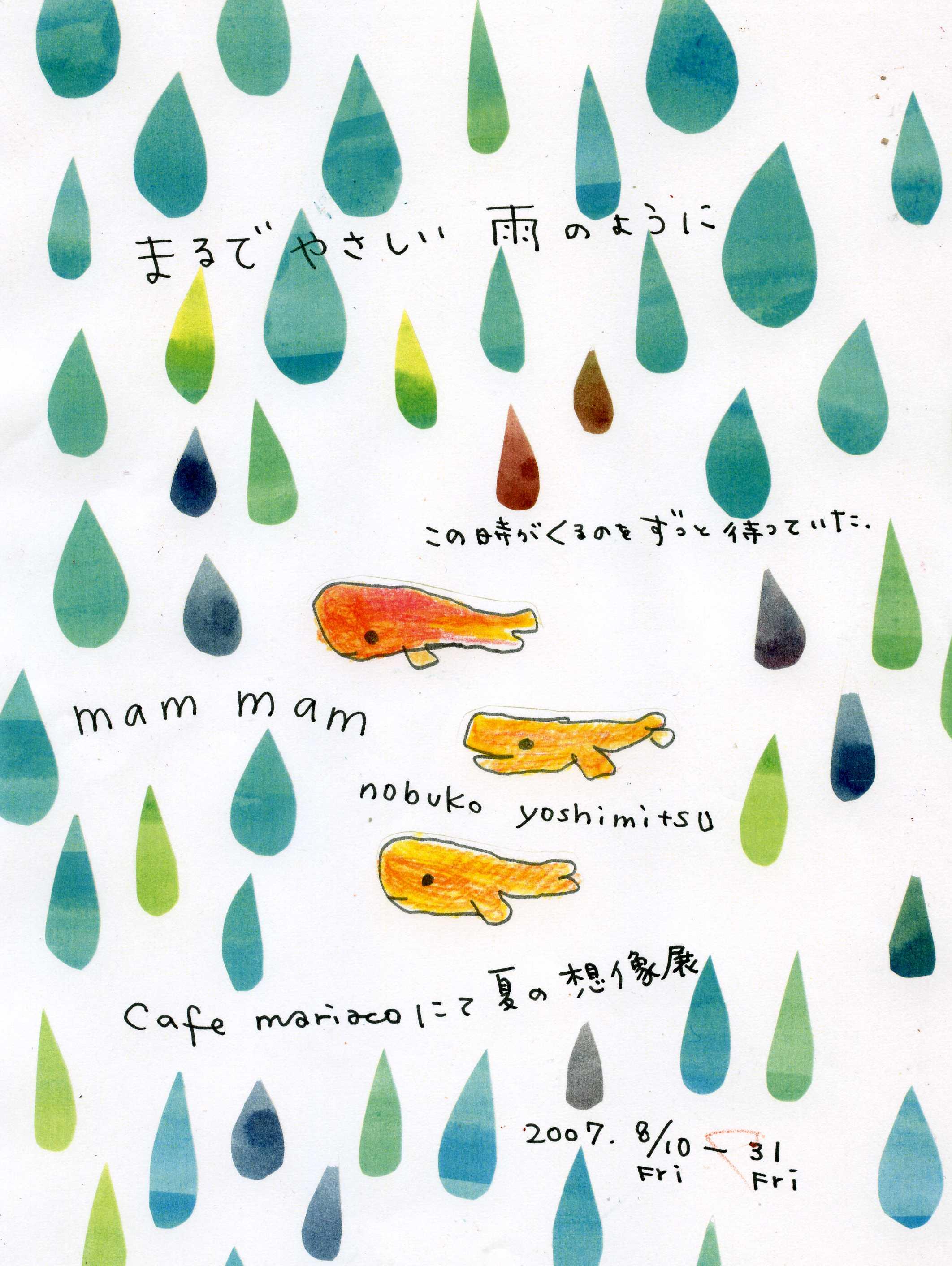 まるでやさしい雨のように_e0016687_2443874.jpg