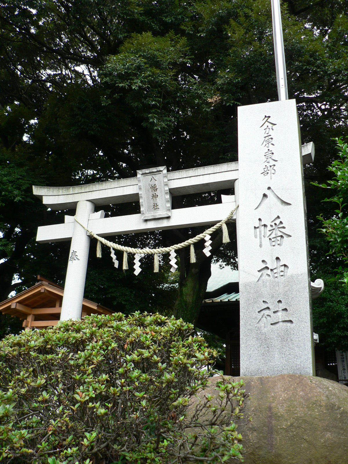 久が原東部八幡神社_e0123189_14182735.jpg