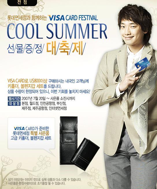 2007年8月号/VOGUE KOREA(韓国雑誌)_c0047605_8165657.jpg