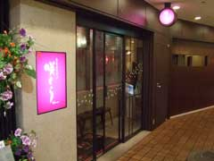 マルビル 居酒屋  咲くら_b0054727_2144531.jpg