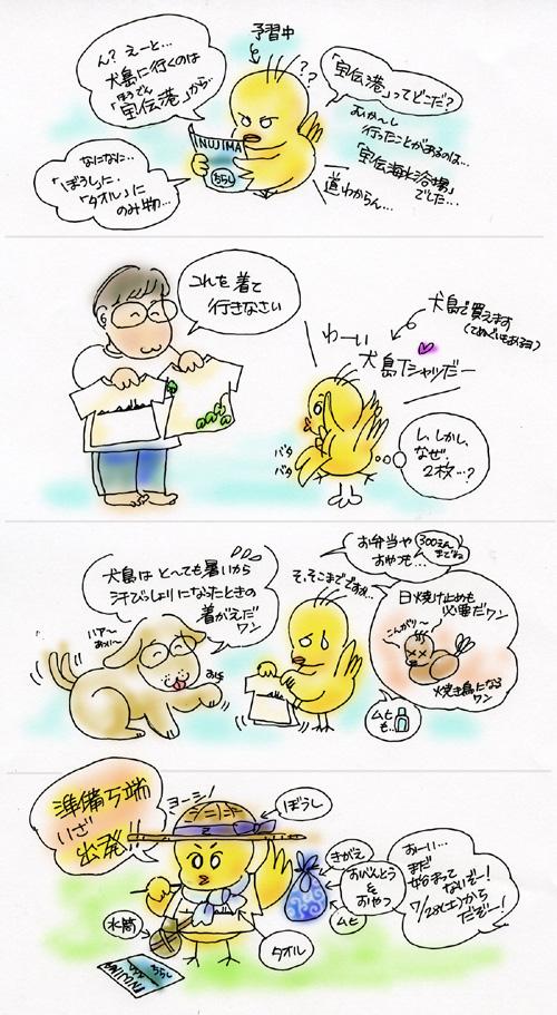 犬島への道2〜準備OK?〜_a0017350_23333420.jpg