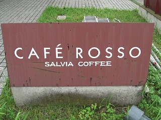 CAFE ROSSO ♡ 島根_f0009451_954455.jpg