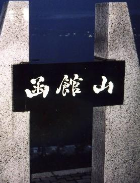 北海道の旅 1  2020-07-10 00:00 _b0093754_14056.jpg
