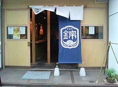 そば処 錦(にしき) @神保町から歩いてすぐ♪_b0051666_23135483.jpg