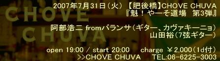 CHOVE CHUVA はこちら!
