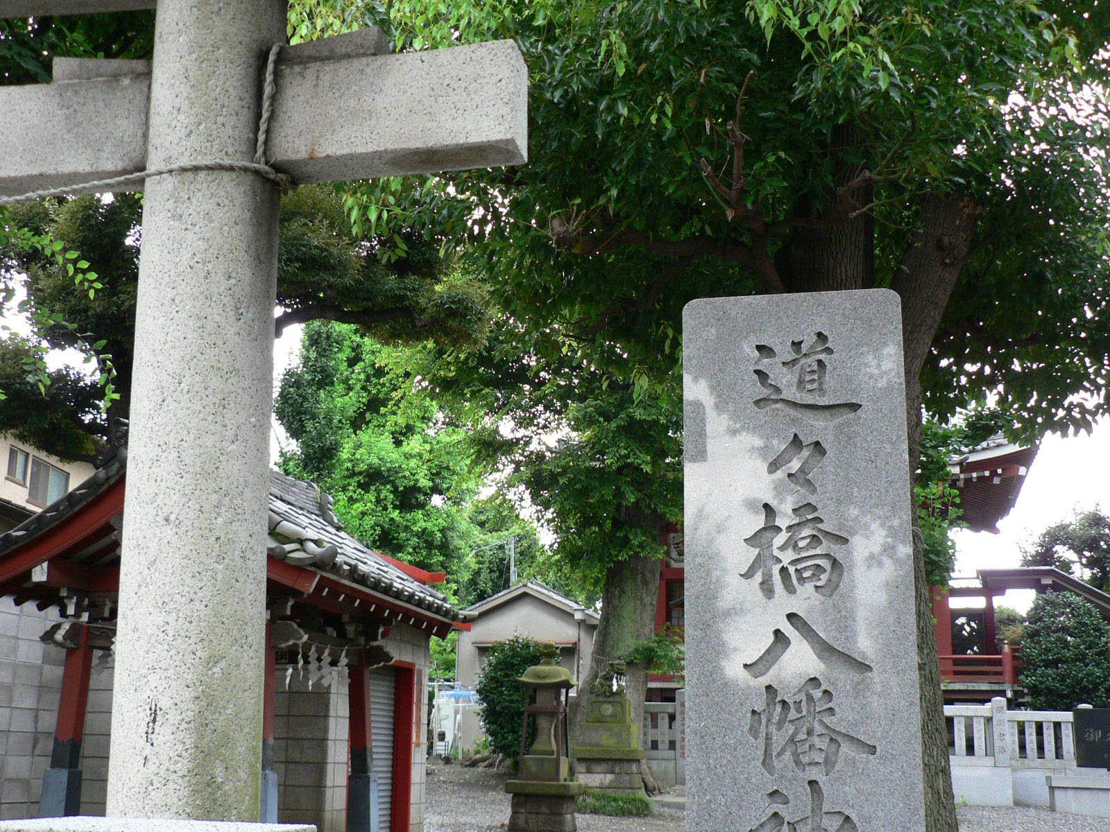 道々橋八幡神社_e0123189_15145561.jpg