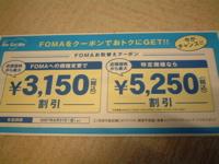 FOMAデビュー!_f0110089_17951.jpg