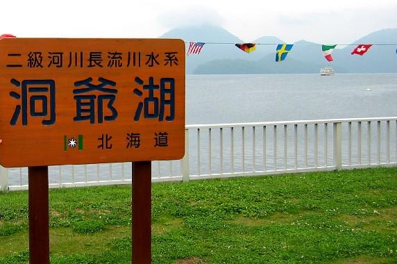 北海道の旅 1  2020-07-10 00:00 _b0093754_1121126.jpg