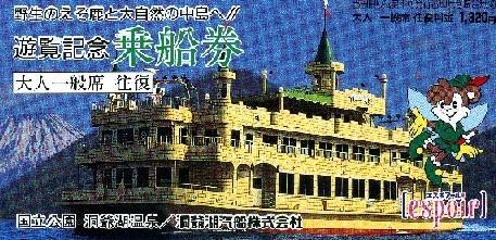北海道の旅 1  2020-07-10 00:00 _b0093754_1122136.jpg