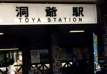 北海道の旅 1  2020-07-10 00:00 _b0093754_112236.jpg