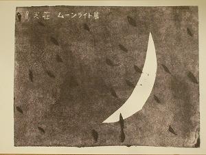 2007 ムーンライト展_e0045977_1694729.jpg