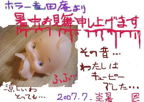 e0039087_1862250.jpg