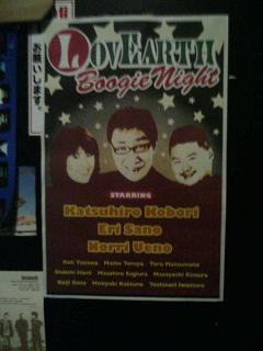 62.LOVEARTH Boogie Night in TAURUS_e0013944_0573757.jpg