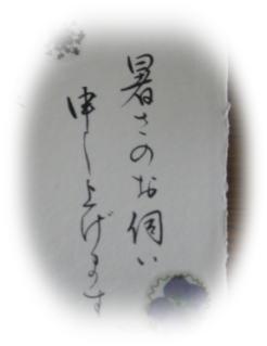 7月26日 書道教室_c0113948_19193511.jpg