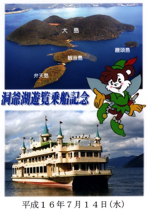 北海道旅行 3  2020-07-14 00:00_b0093754_104651.jpg