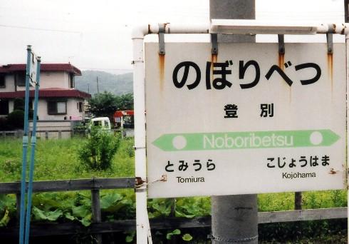 北海道旅行 3  2020-07-14 00:00_b0093754_115942.jpg