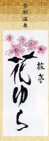 北海道旅行 3  2020-07-14 00:00_b0093754_234135.jpg