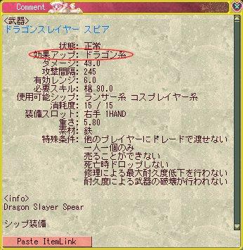 ドラスレ槍の強化クエ_d0023063_23143963.jpg