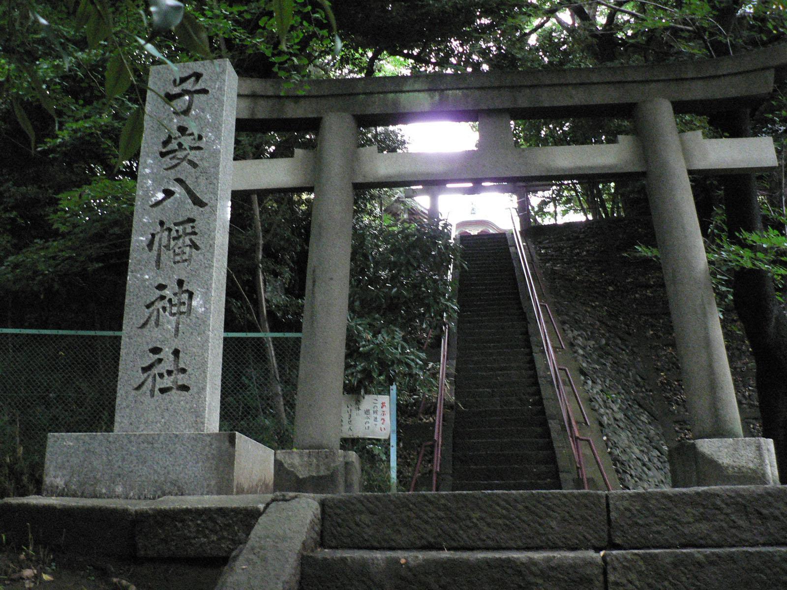 子安八幡神社_e0123189_15473835.jpg
