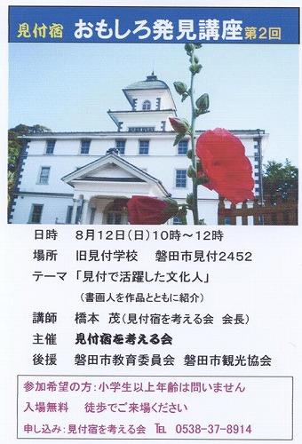7月定例会 7月27日(金)_d0111603_21531774.jpg