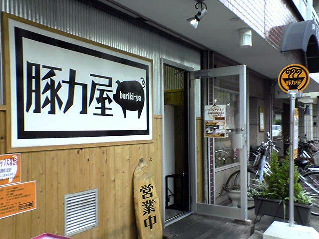 豚力屋 buriki-ya 地元野菜らーめん_a0016730_2221861.jpg