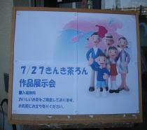 ☆作品展☆_c0113948_1674110.jpg