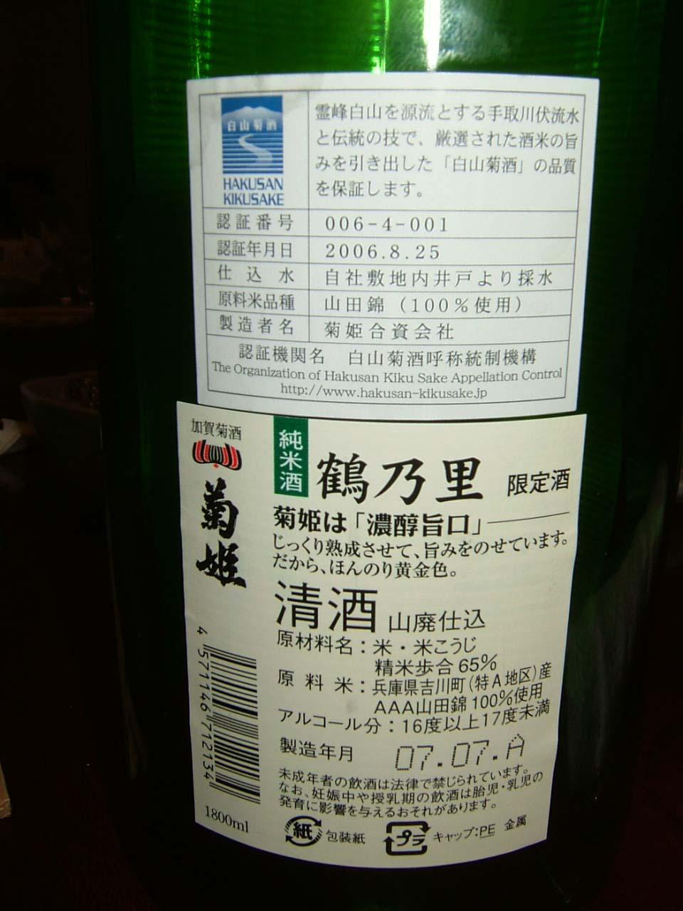世界一の酒_c0110051_9364639.jpg