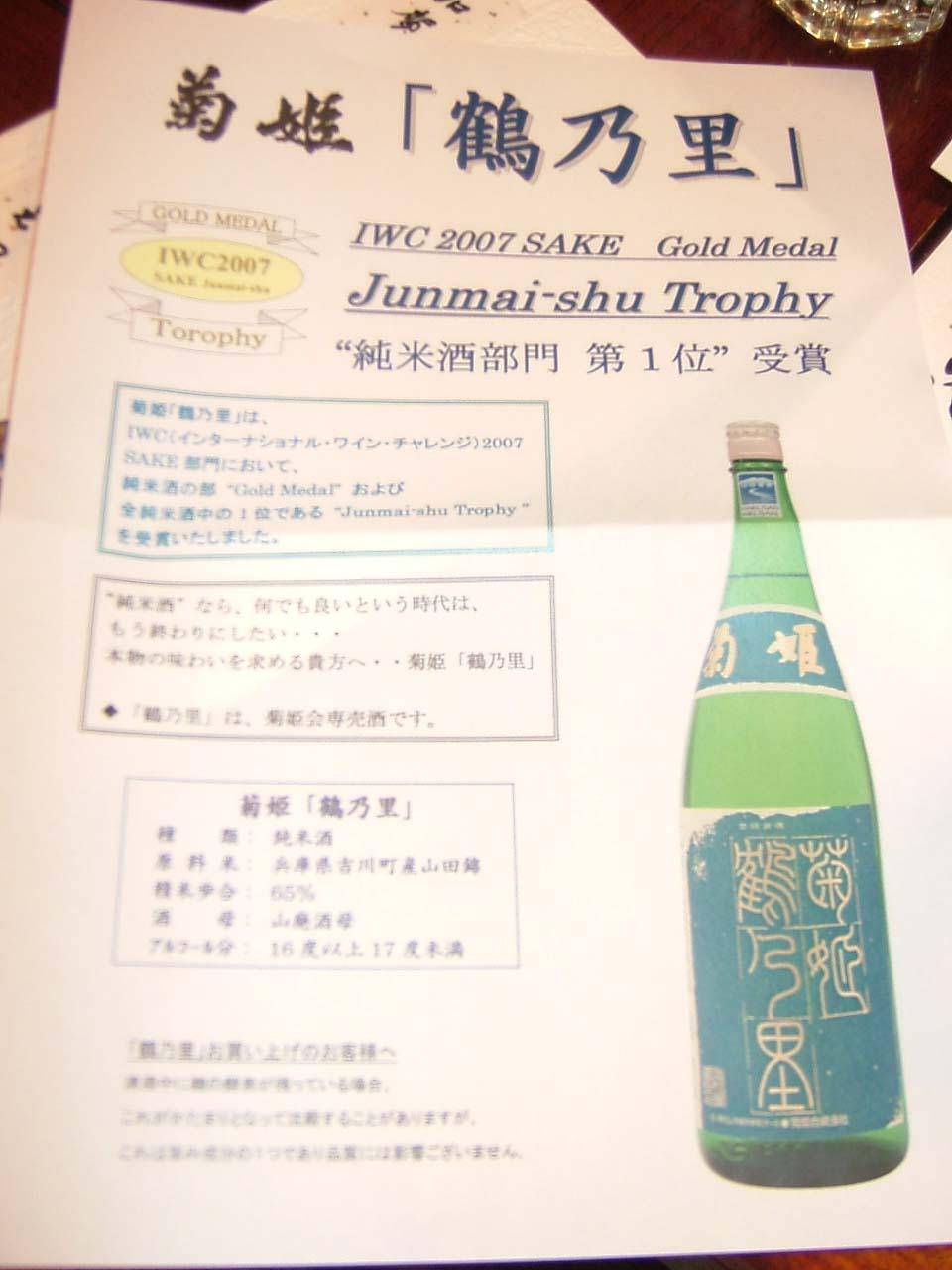 世界一の酒_c0110051_937126.jpg