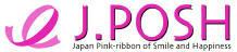 「日本乳がん ピンクリボン運動」のサイトはコチラ