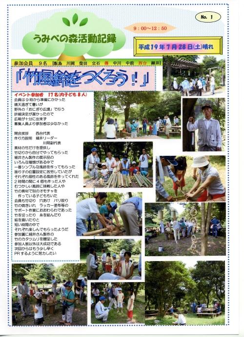 2007自然工作[竹風鈴をつくろう!]  in  うみべの森_c0108460_23505187.jpg