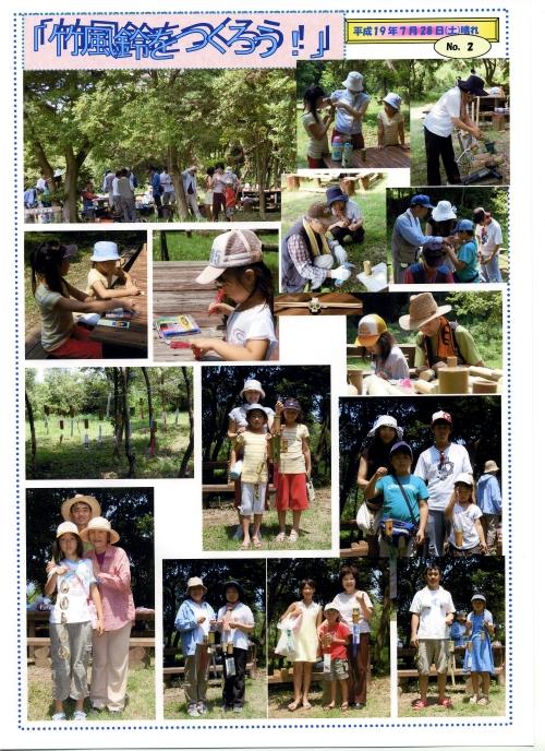 2007自然工作[竹風鈴をつくろう!]  in  うみべの森_c0108460_2351922.jpg