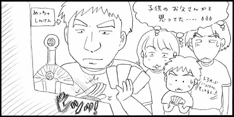 ドラクエ☆モンスターバトルロード!!_f0119369_2229086.jpg