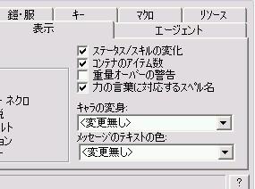 UOの設定について_a0100479_1715512.jpg