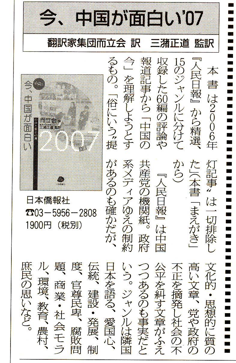 『必読!今、中国が面白いーー中国が解る60編』 日本と中国書評欄に登場_d0027795_10592751.jpg