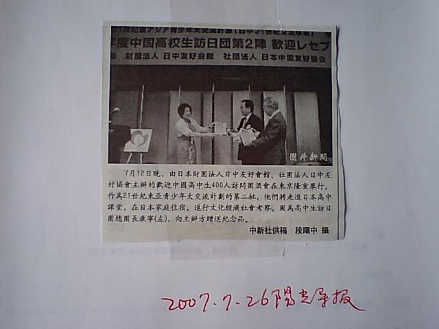 高校生歓迎レセプションの写真在日中国語新聞に掲載された_d0027795_1194543.jpg