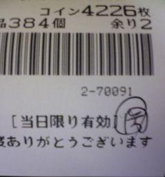 f0065228_041980.jpg